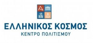 Ελλήνικός Κόσμος: Εκπαιδευτικά Προγράμματα Νοεμβρίου