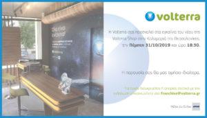 Η VOLTERRA ανοίγει το νέο της κατάστημα στην περιοχή της Καλαμαριάς