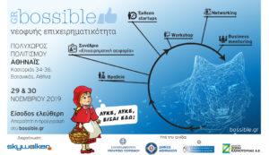 GRBossible: Φεστιβάλ Νεοφυούς Επιχειρηματικότητας