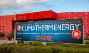 Climatherm Energy 2020 – Δελτίο Τύπου