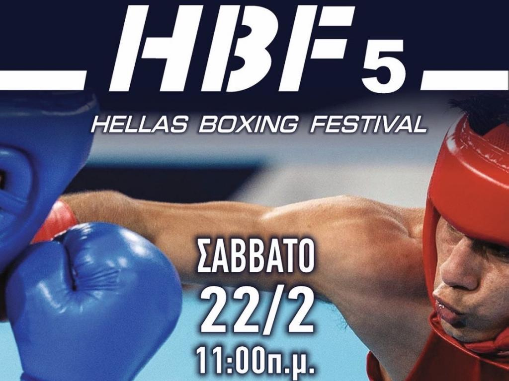 Το 5ο κατά σειρά φεστιβάλ πυγμαχίας (HBF) έρχεται και πάλι στις 22/2 σε νέα έδρα, στο κλειστό Γυμναστήριο Κορυδαλλού ( απέναντι από τις φυλακές).
