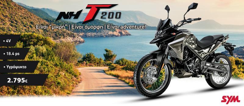 "SYM NH-T 200 Είναι  ""μικρή"" | Είναι όμορφη | Είναι adventure!"
