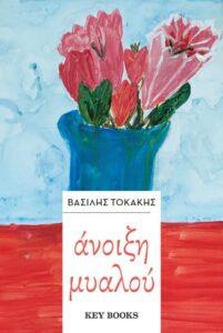Βασίλης Τοκάκης: Άνοιξη μυαλού