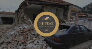 Η κάβα ΚΗΡΕΑΣ στην Καλλιθέα συγκεντρώνει τρόφιμα για τους σεισμόπληκτους Ελασσόνας