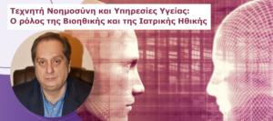 «Τεχνητή Νοημοσύνη και Υπηρεσίες Υγείας: Ο ρόλος της Βιοηθικής και της Ιατρικής Ηθικής»: Άρθρο του δρα Παναγιώτη Κορμά